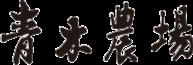 新潟のこがね餅と黒崎茶豆 – 青木農場
