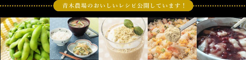 青木農場のおいしいレシピ公開しています!